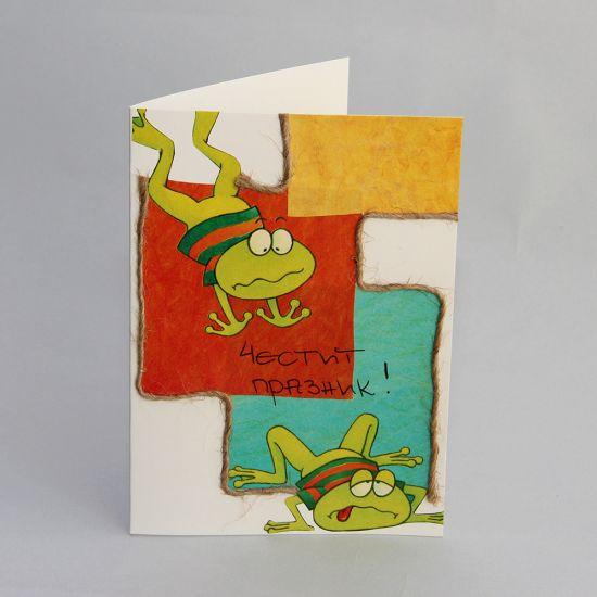 "Картичка - ""Луди Жаби"""